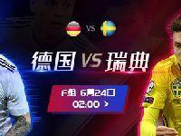 世界杯德国vs瑞典比分预测+首发阵容+直