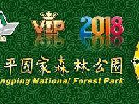 2018崇明东平国家森林公园年卡办理启动