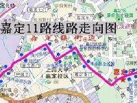出行提醒:上海嘉定11路公交双休末班车