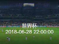 世界杯塞内加尔vs哥伦比亚比分预测+直播