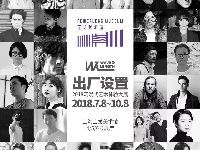 上海出厂设置展门票预订 | 40位大牌艺术