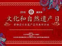 2018文化遗产日 上海免费景点及活动一览