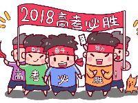 2018上海高考启动 5万学子将进入考场