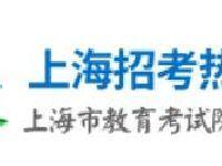 2018上海高考成绩公布时间及查分入口
