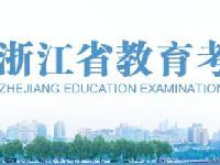 2018浙江高考成绩查询及查分入口一览