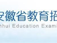 2018安徽高考成绩查询时间及查分入口