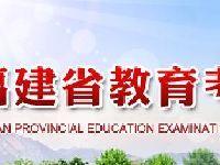 2018年福建高考成绩公布时间及查分入口