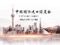 2018首届中国国际进口博览会举办时间+地