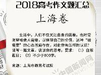 2018上海高考作文题新鲜出炉: 谈被需要