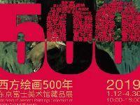 西方绘画500年上海展时间+地点+门票预约