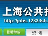 2019闵行区梅陇镇就业援助月招聘会1月1