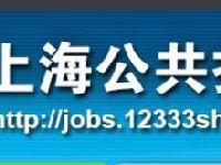 2019闵行区华漕镇就业援助月专场招聘会