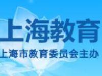 首批上海依法治校示范校和标准校(2016-
