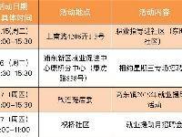 2019浦东新区就业援助月活动启动 将举办