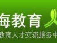 2019上海上半年上海高校教师资格考试报