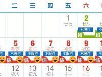 2019春节上海高架限行通知发布 九天不限