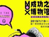 2019年1月上海黄浦区展览+活动汇总