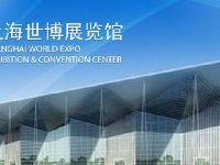 2019年度上海世博展览馆展会排期计划表