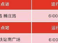 上海奉贤81条公交线路首末班车时刻表汇