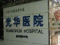 上海光华中西医结合医院招聘100名工作人