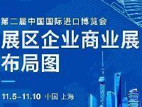 2019上海进博会时间:11月5日-10日