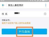 上海新生儿重名查询方式公布 有多少人和