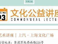 2019年3月上海文化公益講座精選推薦