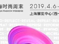 2019上海时尚周末门票购买方式及精彩看
