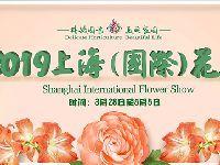 2019上海国际花展时间+地点+门票预约