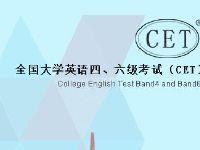 2019上(shang)半年大學英語四六級考試時間+報名