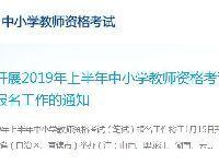 2019上(shang)半年教師資格考試準考證打印時間