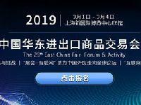 2019上海华交会论坛活动日程安排|附论坛