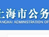 2019上海公务员考试笔试成绩分数线公布