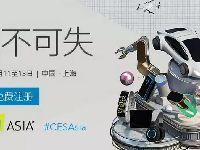 2019亚洲消费电子展免费注册最后一天|附