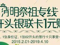 2019清明节上海交运巴士推出清明祭祖专