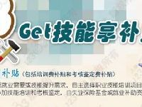 2019年2月起上海新想法增32个职业技能证书补