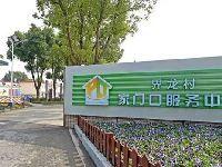 2月28日浦东川沙新镇举办2019春风行动专