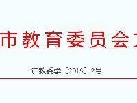 2019上(shang)海高校專(zhuan)科層次自主招(zhao)生(sheng)改(gai)革試點