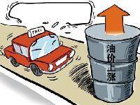 油价调整最新消息3月1日92号汽油每升上