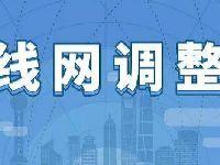 市(shi)民請注意 浦東公(gong)交1050路走(zou)向調整