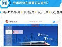 12306會員積分如何免費兌(dui)換(huan)火車(che)票 操作(zuo)