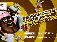 2019上海国际咖啡美食文化节时间+门票价