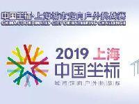 2019上海城市定向户外挑战赛报名公告(报