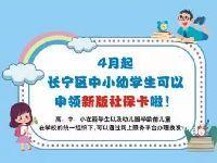 4月1日起长宁中小幼学生可申领新版社保