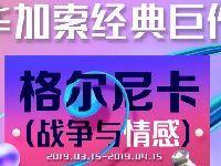 2019上海看著�Q王毕加索真迹艺术展开展 81件代表
