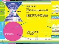 上海世博会博物馆举办能动未来阿斯塔纳