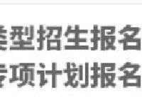 2019年全國高校自主招(zhao)生(sheng)簡章(zhang)即將發(fa)布 這