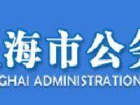 2019上海公务员职位报名启动|附报名入口