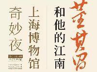 上海博物馆奇妙夜再次来袭|附报名方式