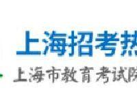 2019上(shang)海專(zhuan)科院校自主招(zhao)生(sheng)志願(yuan)填報時間(jian)